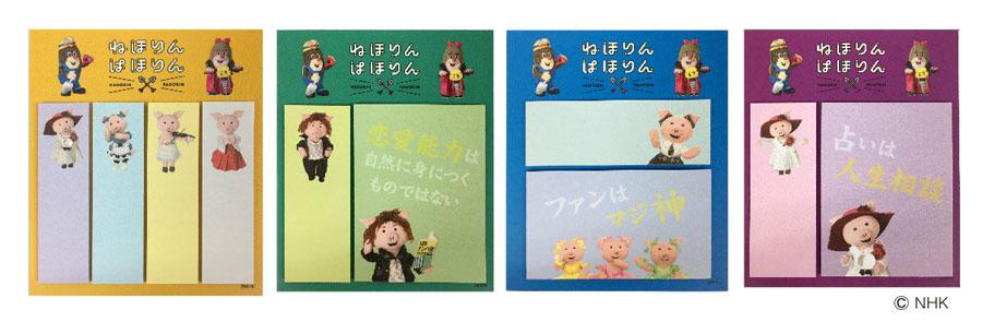 「ねほりんぱほりん ふせん」(540円)