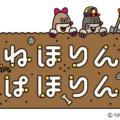 NHK Eテレで毎週水曜日23:00~放送されている『ねほりんぱほりん』