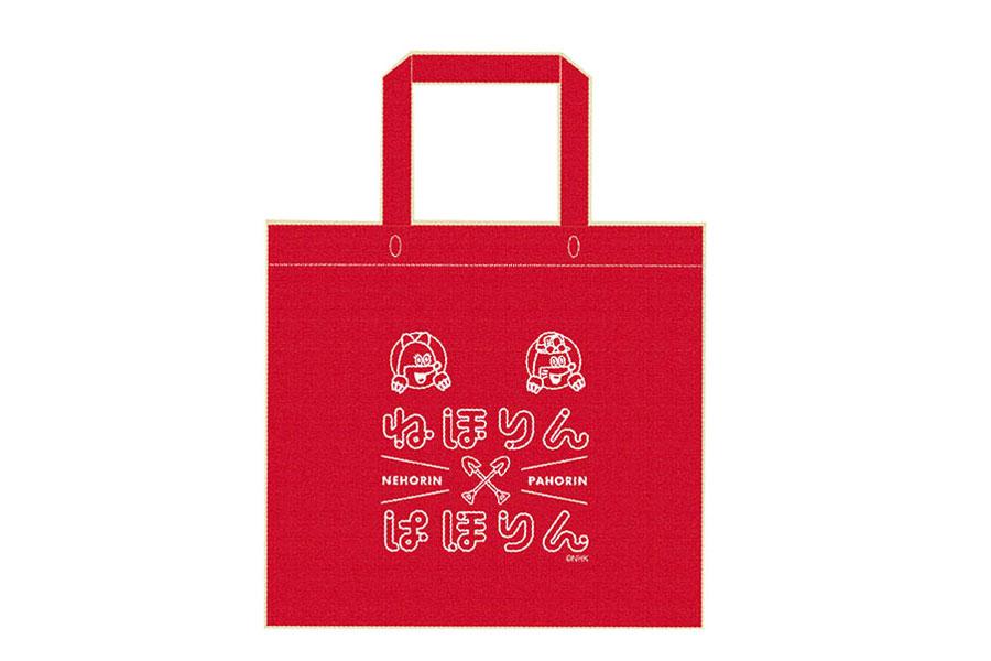 「ねほりんぱほりん」商品を1会計につき、3000円(税抜)以上購入するともらえる「ねほりんぱほりん」不織布バッグ