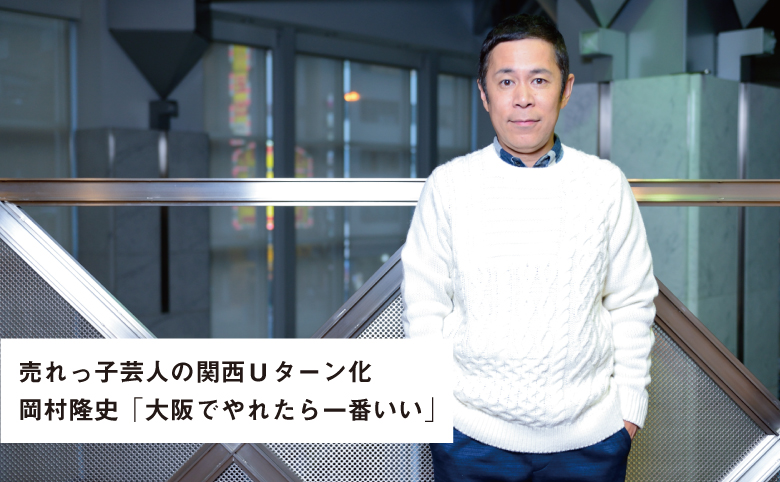 岡村隆史「大阪でやれたら一番いい」