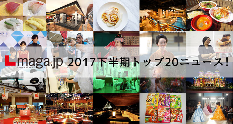 Lmaga.jpニュース下半期ランキング(1)