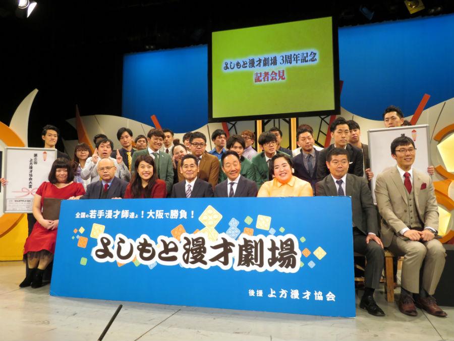 劇場3周年を祝って集まった吉本の芸人ら(1日・よしもと漫才劇場)