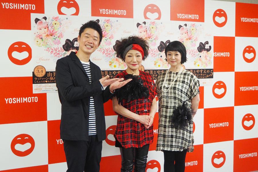 (左から)進行をつとめた新喜劇の清水けんじ、末成由美、未知やすえ(18日、大阪市内)