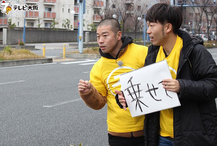 過酷な指令に挑むアキナの山名(左)、秋山