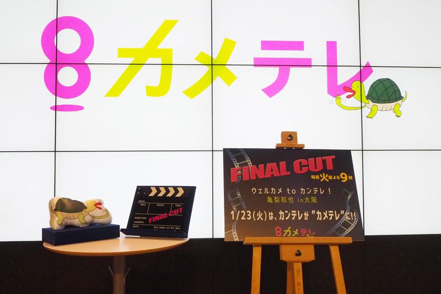 イベントで使用された「カメハチエモン」のクッションやカチンコ。この日は終日亀梨が「カンテレ」をジャックし、「カメテレ」に(23日、カンテレ)