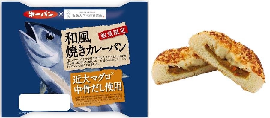 揚げずに焼き上げることでカロリーを抑え、生姜を隠し味にだしの風味を引き立てた和風焼きカレーパン