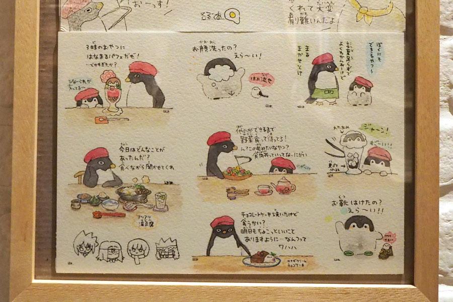 全てを肯定してくれるコウテイペンギンの赤ちゃん「コウペンちゃん」
