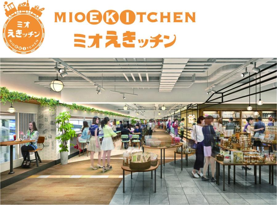 3月16日にオープンする「ミオえきッチン」は、買い物とイートインを同時に楽しめる