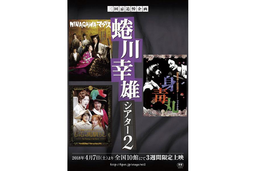 『三回忌追悼企画 蜷川幸雄シアター2』ポスターイメージ