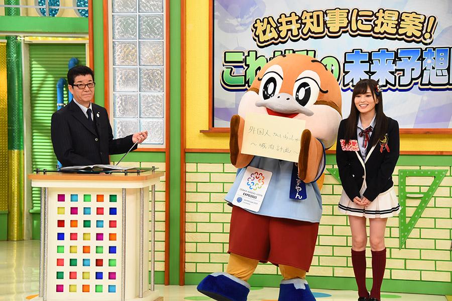左から松井一郎大阪府知事、もずやん、NMB48の山本彩
