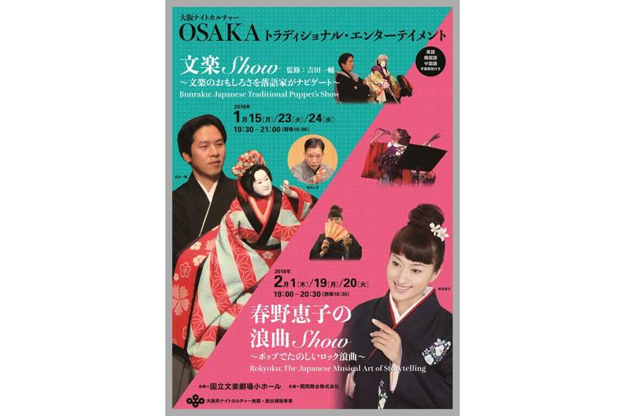 『OSAKA トラディショナル・エンターテイメント』のチラシビジュアル