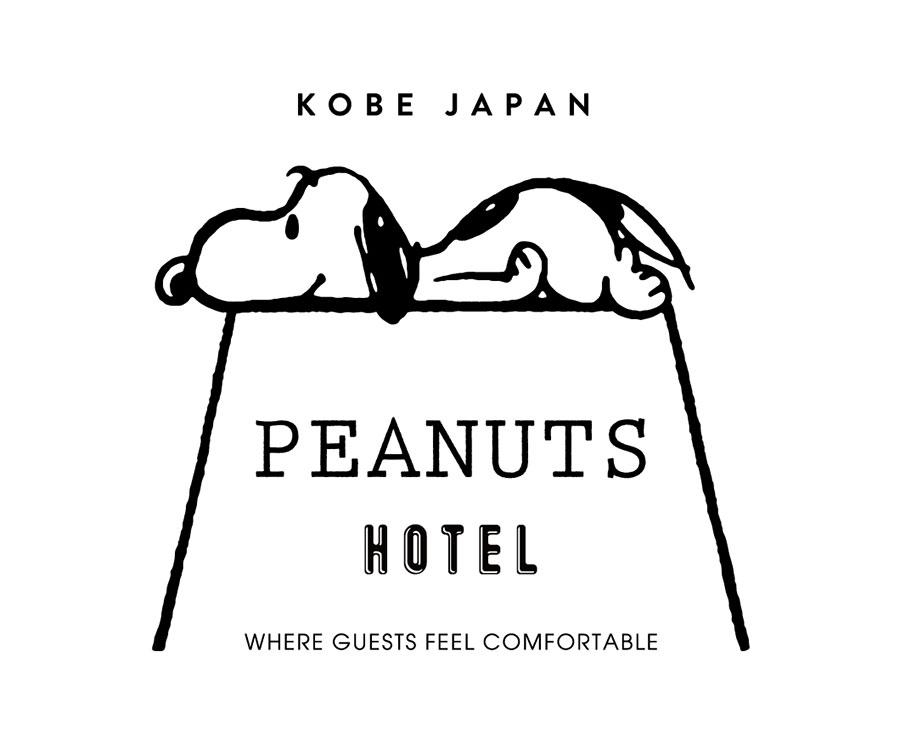 神戸に夏オープンする「PEANUTS HOTEL」のロゴ (C) 2018 Peanuts Worldwide LLC