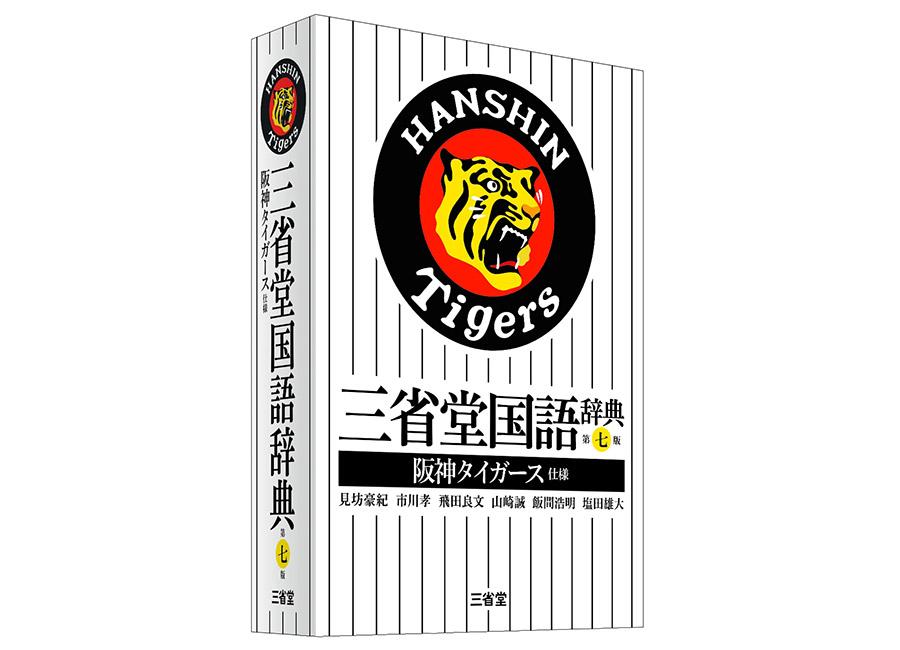 2月下旬に発売される『三省堂国語辞典 第七版 阪神タイガース仕様』