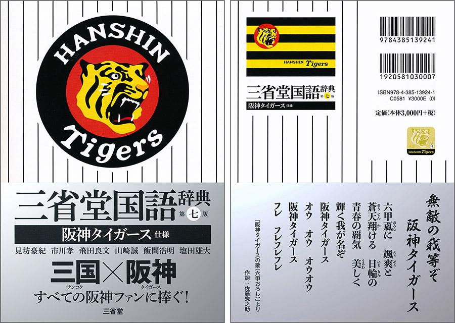 帯(裏)には「阪神タイガースの歌(六甲おろし)」の歌詞が掲載されている
