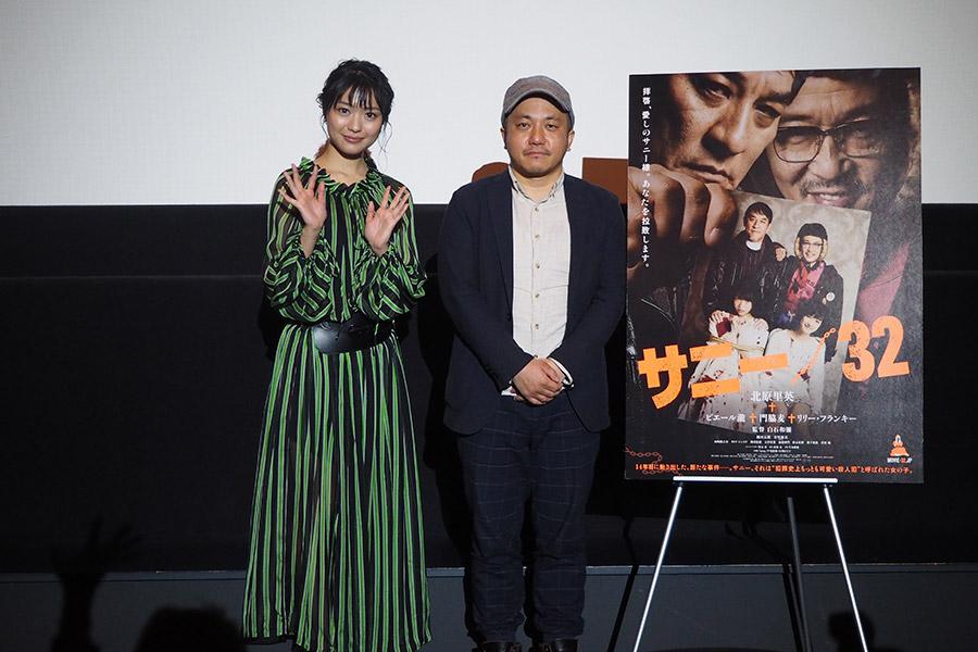 映画『サニー/32』の舞台挨拶にて、北原里英(左)と白石和彌監督(6日・大阪市内)