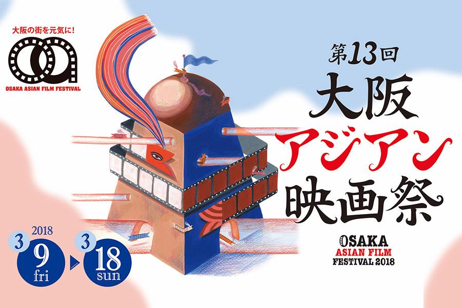 『第13回大阪アジアン映画祭』ポスタービジュアル