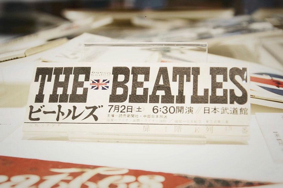 「ビートルズ展」より 日本武道館公演のチケット