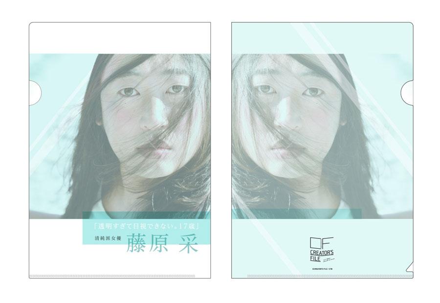 「透明すぎて目視できない。17歳」大注目の清純派女優・藤原采のクリアファイル(300円+税)