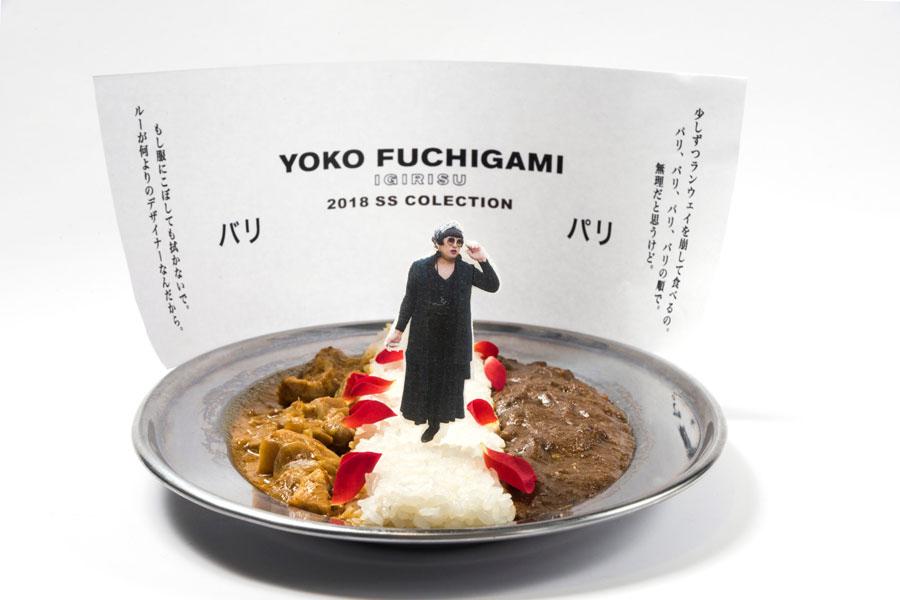 2018年春夏コレクションのテーマ「パリとバリ」をモチーフとした「YOKO FUCHIGAMI ランウェイカレー 2018SS」1190円+税