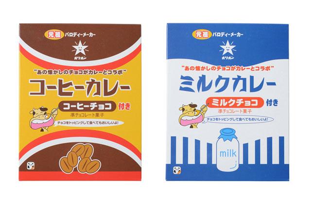 (左から)コーヒーチョコ付コーヒーカレー、ミルクチョコ付ミルクカレー 各435円+税