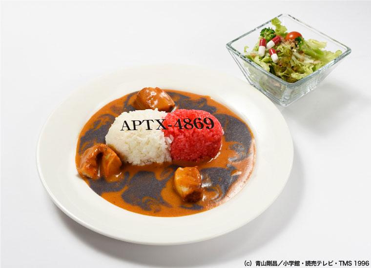 「APTX4869カレー(アポトキシンカレー)」1580円+税