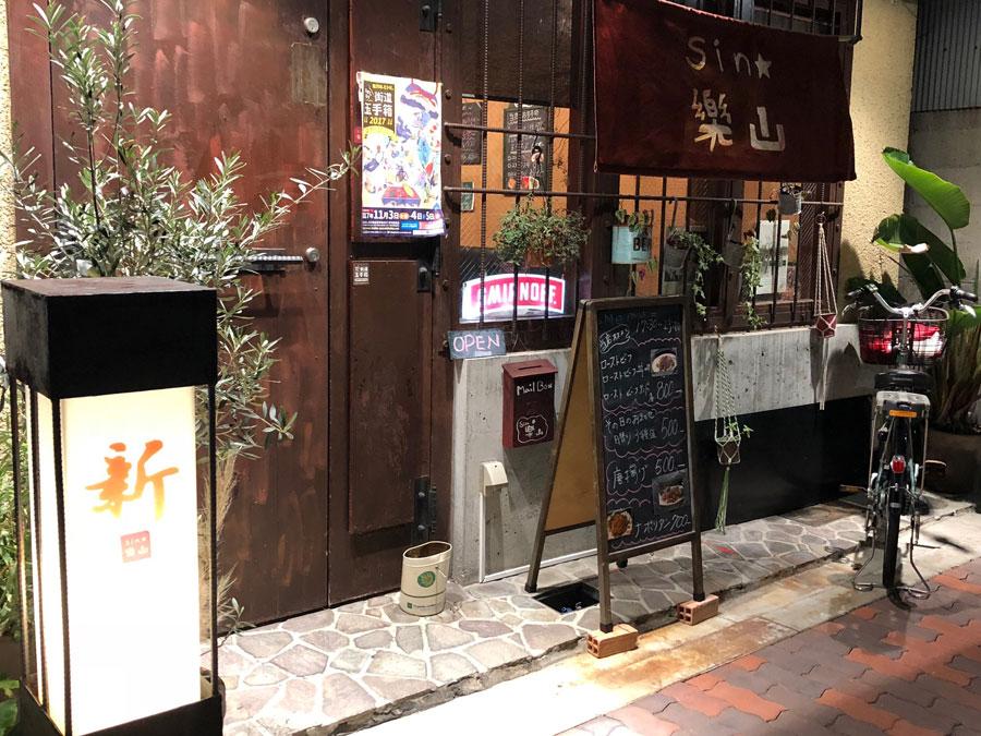 居酒屋やギャラリーなど大阪市内各所で演劇が観られる