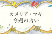 カメリア・マキの週間占い(7/11〜7/17)