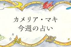 カメリア・マキの週間占い(6/20〜6/26)