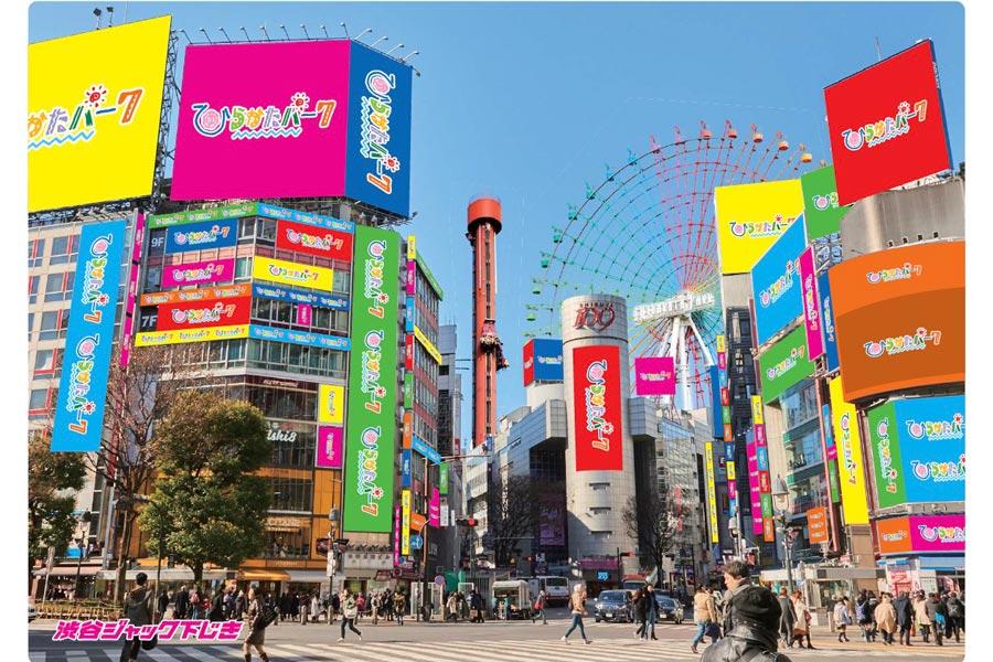 意外な方法でひらかたパークにジャックされた渋谷の街並み