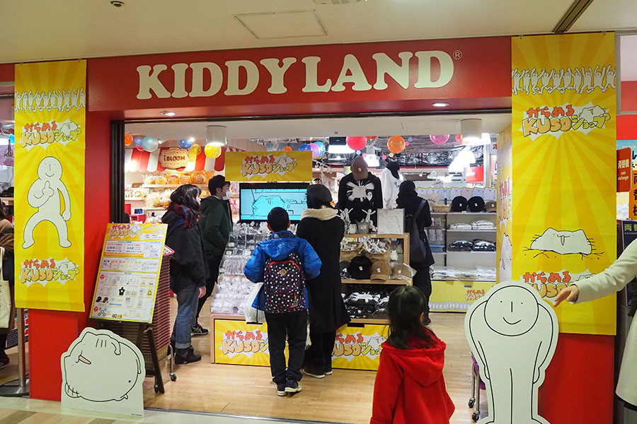 「キデイランド大阪梅田店」に期間限定で登場している「からめるKUSOショップ」