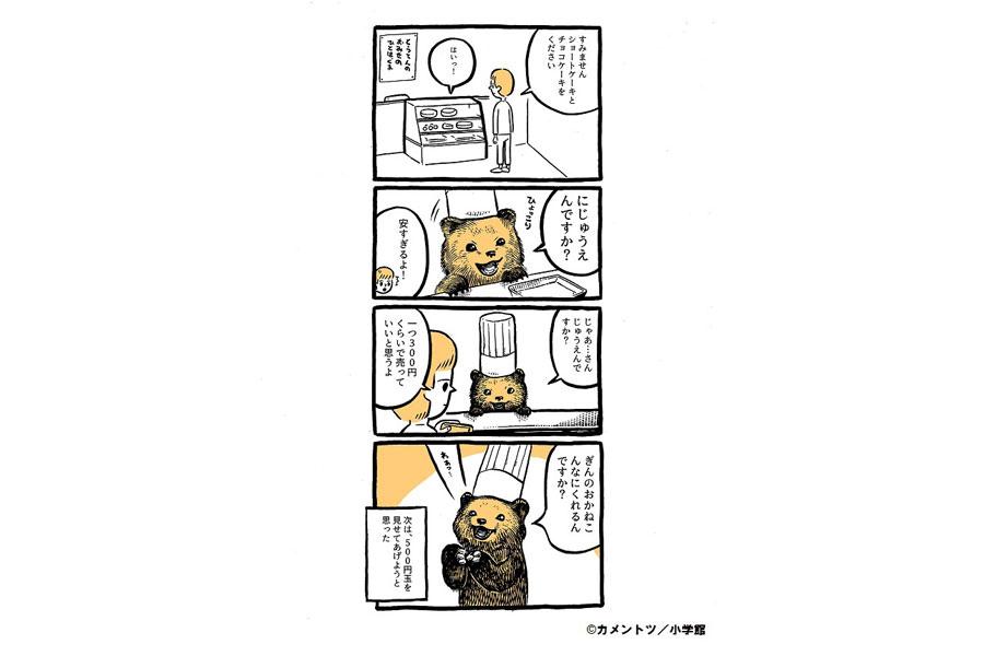 『こぐまのケーキ屋さん』第1話