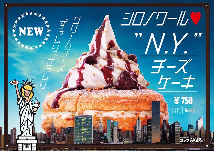 期間限定で発売される季節商品「シロノワール N.Y.チーズケーキ」