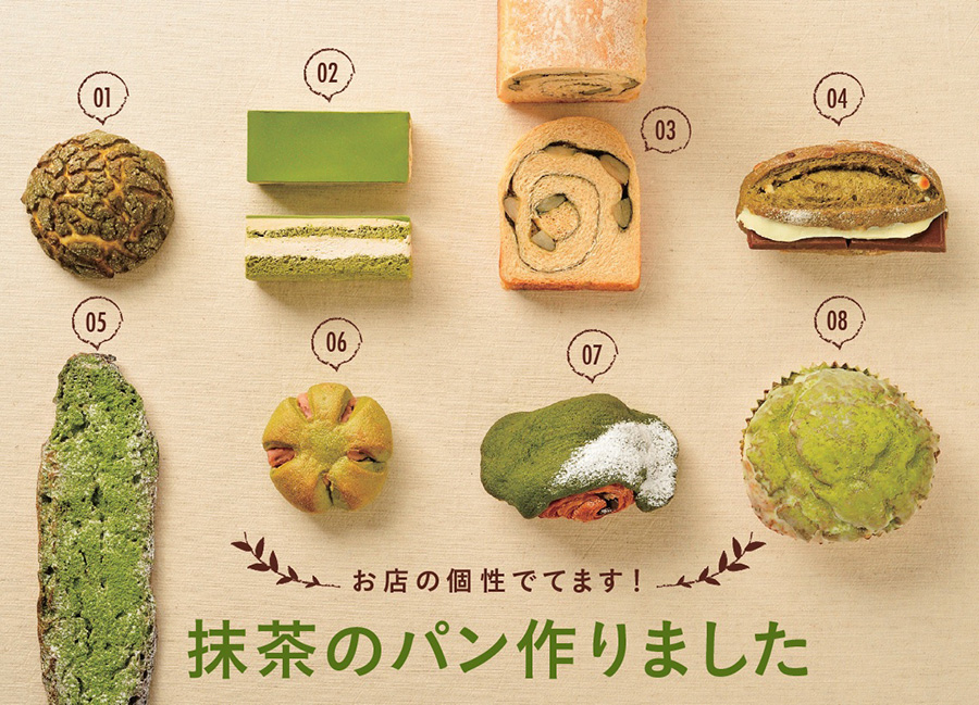 栃木の食パン専門店「ブライヴォリー」(3)、京都の「ブルージュ洛北」のフレンチトースト(5)などが登場
