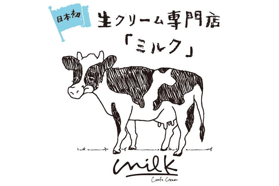 日本初の生クリーム専門店「ミルク」。現在は原宿、新宿、立川に店舗あり