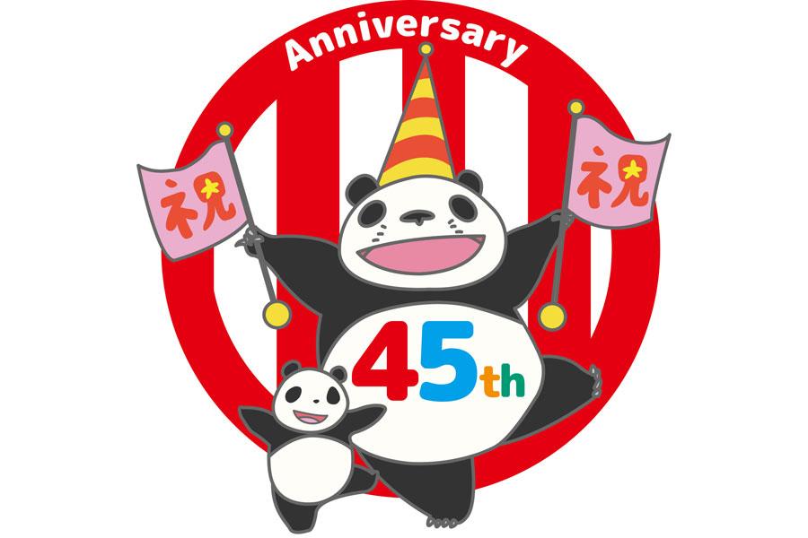 パンダコパンダ45周年記念 ロゴ