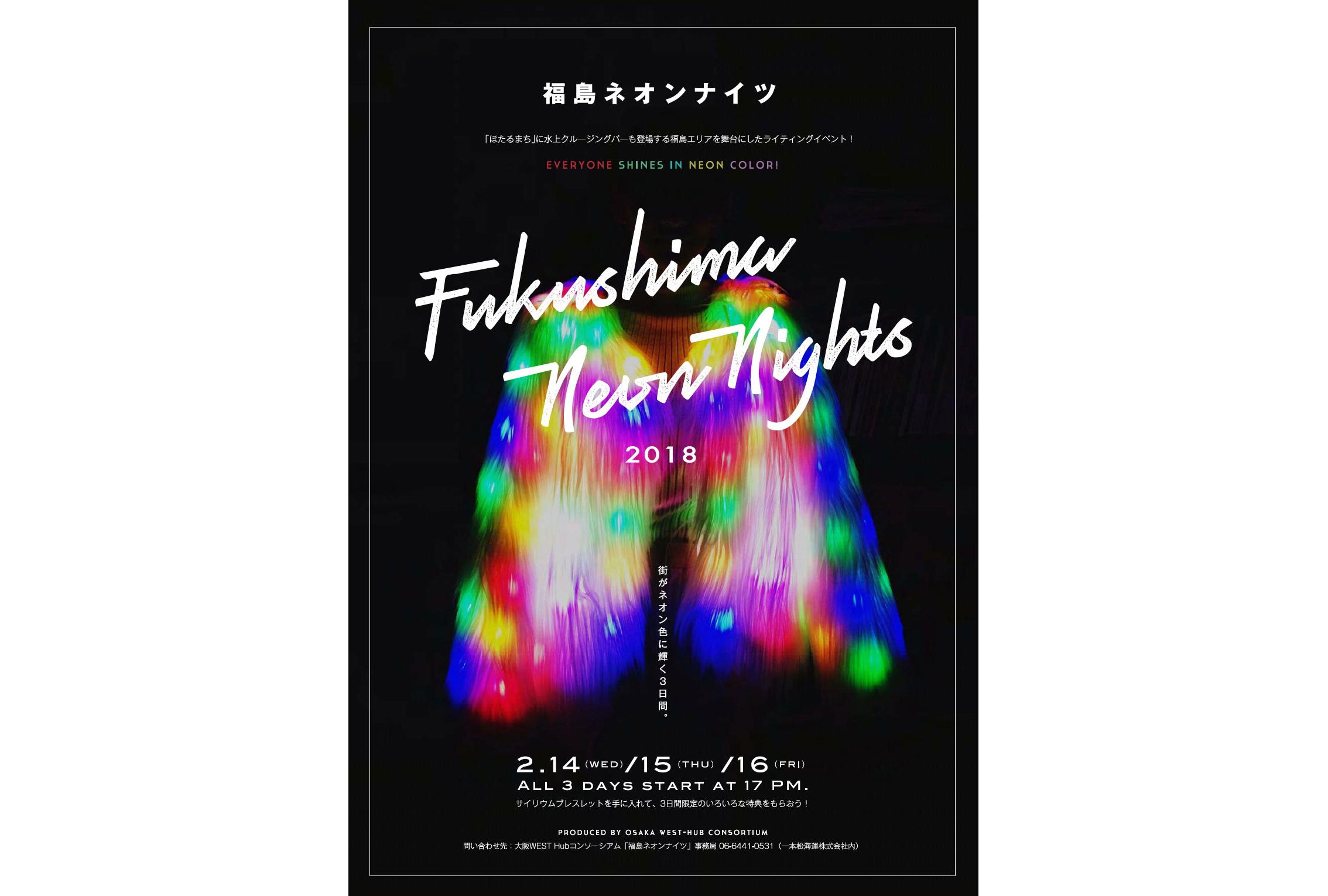大阪・福島で初開催される『福島ネオンナイツ2018』のポスター