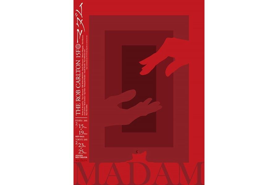 劇団「THE ROB CARLTON」の新作『マダム』のチラシイメージ