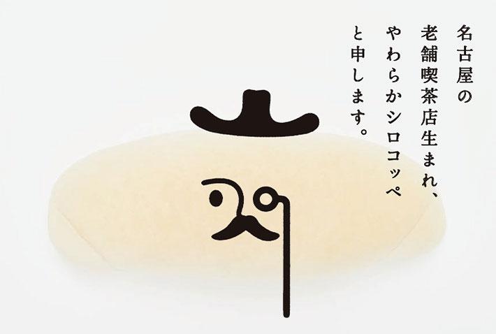 コメダのコッペパン専門店「やわらかシロコッペ」
