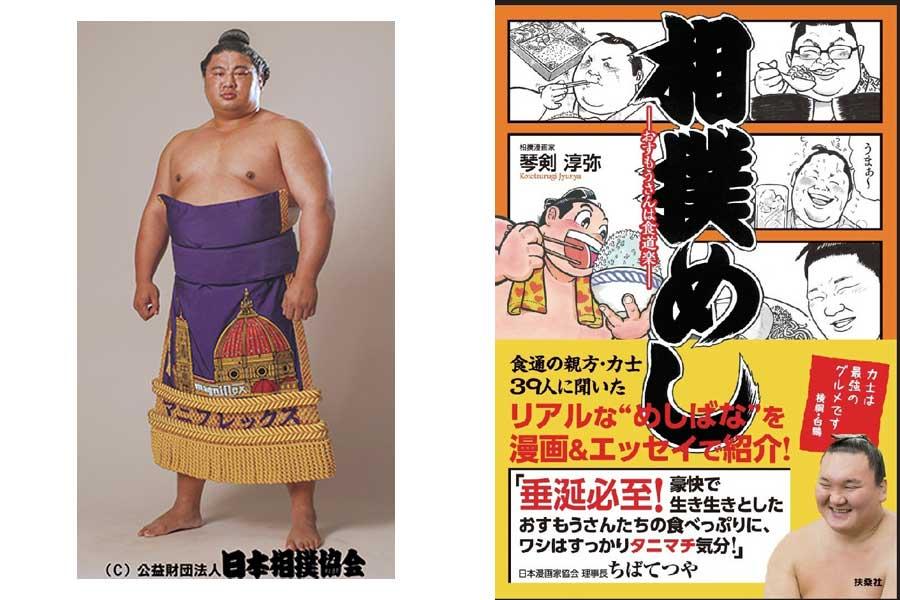 超重量級ゲストで登場する嘉風関(左)。右が漫画家・琴剣淳弥の書籍『相撲めし』