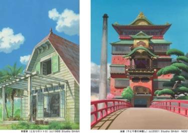 草壁家(となりのトトロ)(c)1988 Studio Ghibli、油屋(千と千尋の神隠し)(c)2001 Studio Ghibli・NDDTM