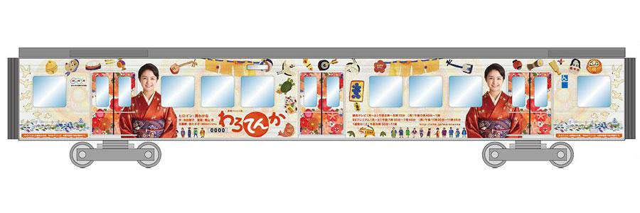大阪市営地下鉄堺筋線で運行される『わろてんか』のラッピング電車