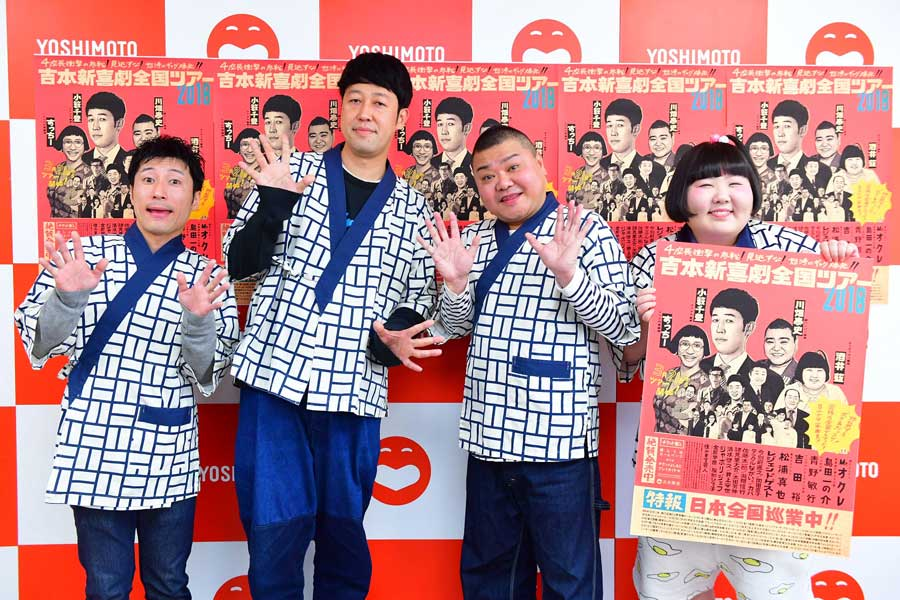 左から、全国ツアーに出演するすっちー、小籔千豊、川畑泰史、酒井藍の4座長