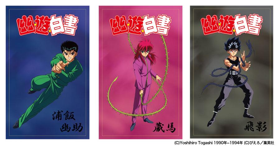 付属品は『幽☆遊☆白書』専用ジュエリーボックスとキャラクターカード(3種)