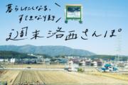 暮らしたくなる、すてきな街 京都・洛西