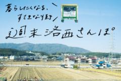 暮らしたくなる、すてきな街 京都・洛西[PR]
