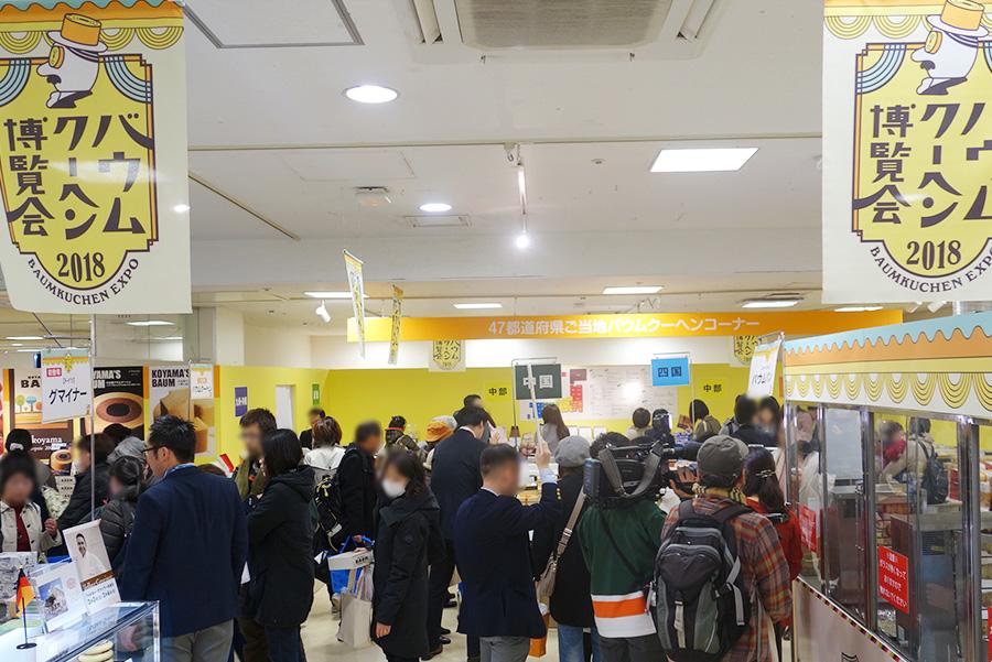 お目当てのバウムクーヘンに向かう人々。関西で普段買えないものもあり、人気のものは即完売