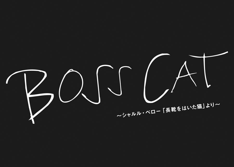 舞台『BOSS CAT ~シャルル・ペロー「長靴をはいた猫」より~』より