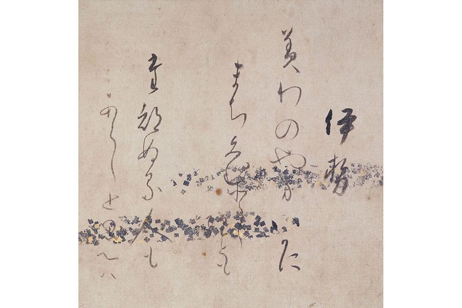 三十六歌仙書画帖 伊勢(書) 松花堂昭乗 江戸・元和2年(1616)泉屋博古館