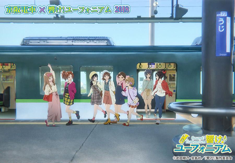 コラボ企画『京阪電車×響け!ユーフォニアム2018』オリジナルイラスト
