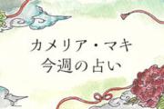 カメリア・マキの週間占い(9/19〜25)